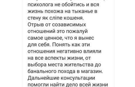 Отзыв психолог Юлия Сушко